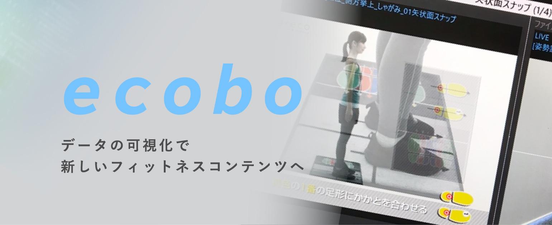 ecobo データの可視化で新しいフィットネスコンテンツへ